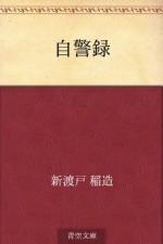 Jikeiroku (Japanese Edition) - Inazo Nitobe