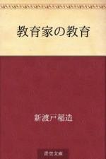 Kyoikuka no kyoiku (Japanese Edition) - Inazo Nitobe