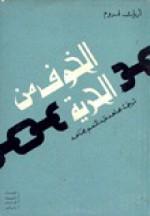 الخوف من الحرية - Erich Fromm, مجاهد عبد المنعم مجاهد, إريك فروم