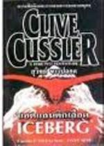 แอตแลนติกเดือด - สุวิทย์ ขาวปลอด, Clive Cussler