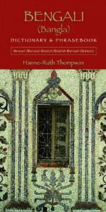 Bengali (Bangla)-English - Hanne-Ruth Thompson