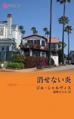 消せない炎 (ハーレクイン・デジタル) (Japanese Edition) - ジル シャルヴィス, 藤峰 みちか