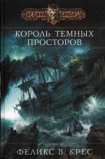 King dark spaces Korol temnykh prostorov - Kres Feliks