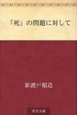 """""""Shi"""" no mondai ni taishite (Japanese Edition) - Inazo Nitobe"""