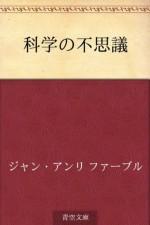 Kagaku no fushigi (Japanese Edition) - Jean-Henri Fabre