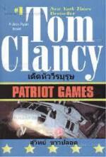 เด็ดหัววีรบุรุษ - สุวิทย์ ขาวปลอด, Tom Clancy