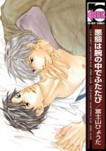 悪態は腕の中でふたたび (ビーボーイコミックス) (Japanese Edition) - 富士山ひょうた