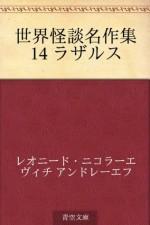 Sekai kaidan meisakushu 14 razarusu (Japanese Edition) - Leonid Andreyev