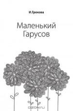 Маленький Гарусов - И. Грекова