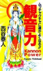 Kannon Power - Yasuto Nishitani