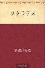 Sokuratesu - Inazo Nitobe