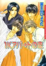 1Kアパ→トの恋 (ダリアコミックスe) (Japanese Edition) - 富士山ひょうた