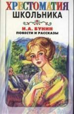 Повести и рассказы (Хрестоматия школьника) - Ivan Bunin, Иван Бунин