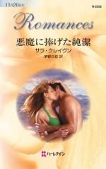 悪魔に捧げた純潔 (ハーレクイン・ロマンス) (Japanese Edition) - サラ クレイヴン, 茅野 久枝