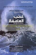 The Perfect Storm (Arabic Edition) - Sebastian Junger