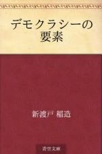 Demokurashi no yoso (Japanese Edition) - Inazo Nitobe