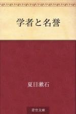 Gakusha to meiyo (Japanese Edition) - Natsume Sōseki