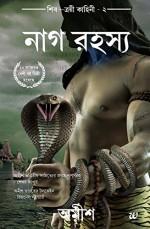 The Secret Of Nagas(Bengali) (Bengali Edition) - Amish