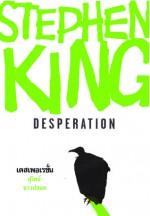 เดสเพอเรชั่น - สุวิทย์ ขาวปลอด, Stephen King