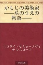 Kamoji no bijutsuka --haka no ue no monogatari-- (Japanese Edition) - Nikolai Semyonovich Leskov