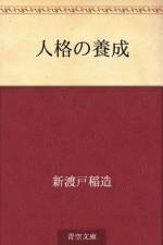 Jinkaku no yosei (Japanese Edition) - Inazo Nitobe