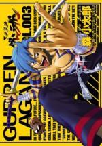 天元突破グレンラガン(3) (電撃コミックス) (Japanese Edition) - Gainax, 森 小太郎, 中島 かずき