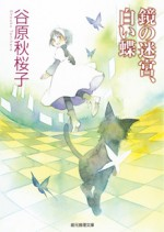 鏡の迷宮、白い蝶 - 谷原秋桜子