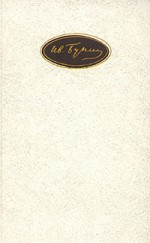 Собрание сочинений в шести томах - Ivan Bunin, Иван Бунин