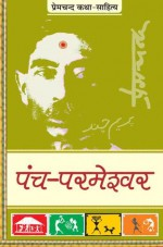 Panch Parmeshwar (Hindi Edition) - Munshi Premchand
