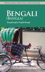 Bengali (Bangla)-English/ English-Bengali (Bangla) Practical Dictionary (Hippocrene Practical Dictionaries (Hippocrene)) - Hanne-Ruth Thompson