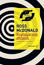 Κινούμενος στόχος - Ross Macdonald, Χίλντα Παπαδημητρίου