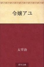 Reijo Ayu (Japanese Edition) - Osamu Dazai