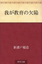 Waga kyoiku no kekkan (Japanese Edition) - Inazo Nitobe