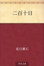 Nihyaku toka (Japanese Edition) - Natsume Sōseki