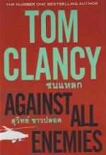 ชนแหลก - สุวิทย์ ขาวปลอด, Tom Clancy, Peter Telep