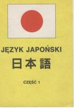 Język japoński. 日本語. Część 1 - Ryszard Murat, Mikołaj Melanowicz