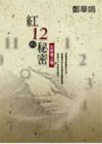 紅12的秘密 - 鄭華娟 Augusta