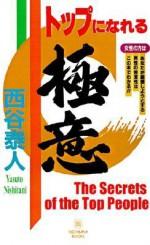 The Secrets of the Top People - Yasuto Nishitani
