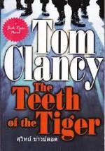 คมเขี้ยวพยัคฆ์ - สุวิทย์ ขาวปลอด, Tom Clancy