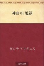 Shinkyoku 01 Jigoku (Japanese Edition) - Dante Alighieri