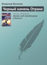 Чёрный камень Отрана - Владимир Васильев, Vladimir Vasilev