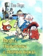 Муфта, Полботинка и Моховая Борода (Naksitrallid #1-4) - Eno Raud, Лев Вайно, Edgar Valter