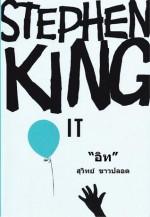 อิท (It) - สุวิทย์ ขาวปลอด, Stephen King