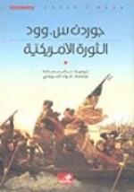 الثورة الأمريكية The American Revolution - جوردن س وود Gordon S. Wood