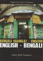 Bengali (Bangla) Concise Dictionary - Hanne-Ruth Thompson