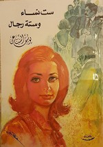 ست نساء وستة رجال Six women and six men - يوسف السباعي, Yusuf Sibai