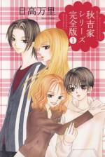 秋吉家シリーズ完全版 1 (花とゆめコミックス) (Japanese Edition) - 日高万里
