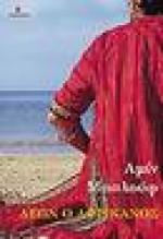 Λέων ο Αφρικανός - Amin Maalouf, Έφη Κορομηλά