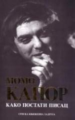 Kako postati pisac - Momo Kapor