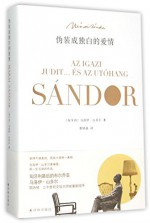Portraits of a Marriage (Chinese Edition) - Márai Sándor